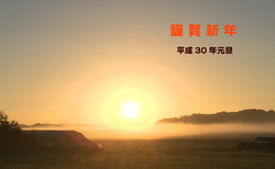 H30初日の出.jpg